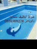 شركة كشف تسربات المياه بغرب الرياض بدون تكسير