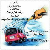 خدمة غسيل سيارتك في موقعك