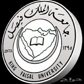 مشروعات تخرج جامعة الملك فيصل فقط بجميع المدن
