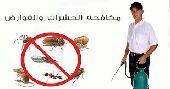 شركة صقر رش مبيدات وتنظيف 0547251332