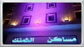 شقق تمليك للبيع بمحافظة جدة
