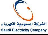 الشركة السعودية للكهرباء مقاول غرف كهرباء