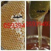 اجود انواع العسل عسل سدر دوعني حضرمي اصلي وبذمتي والله الشاهد ع ماأقول (توصيل مجانا لجده ومكه)
