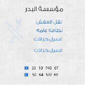 شركه نقل عفش وتنظيف خزانات بالمدينة المنورة