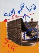 ألحق  العرض  قبل نفادالكمية  (مظلة عريش 250ر)
