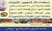 معلم شوي وتجهيز مشاوي في كل مكان nالشوي علينا والاكل عليك nشرق الرياض.حي الجنادرية