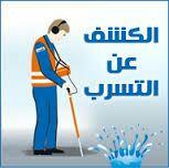 شركة مكافحة حشرات غسيل مكيفات مكافحه حمام