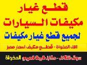 اسوق الشعبي مقابل بنك العربي المخواة