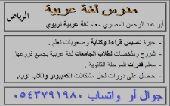 مدرس تأسيس عربي وقرآن خبرة تربوي