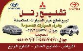 تشليح(رتل) الحاير الرياض  اتواصل(0530389086)او(0537144537)