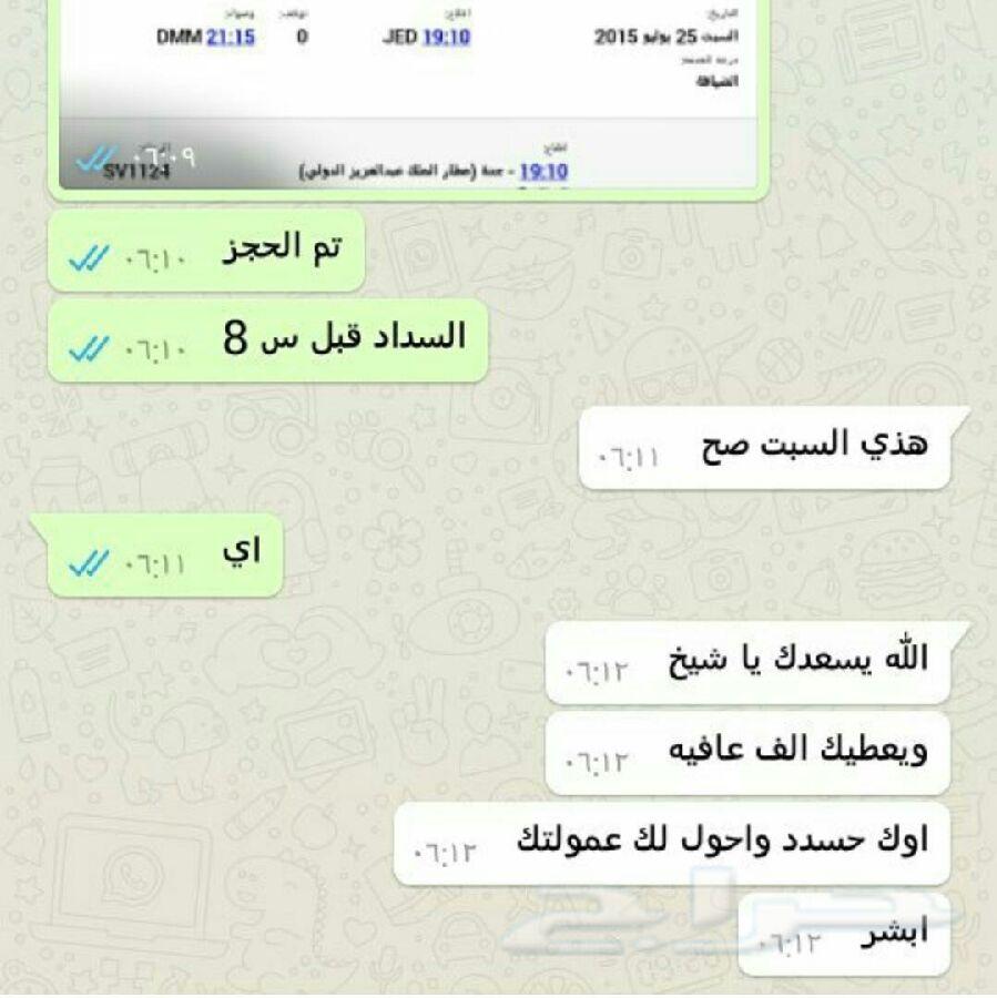 قص البوردنق الخطوط السعودية Images Gallery