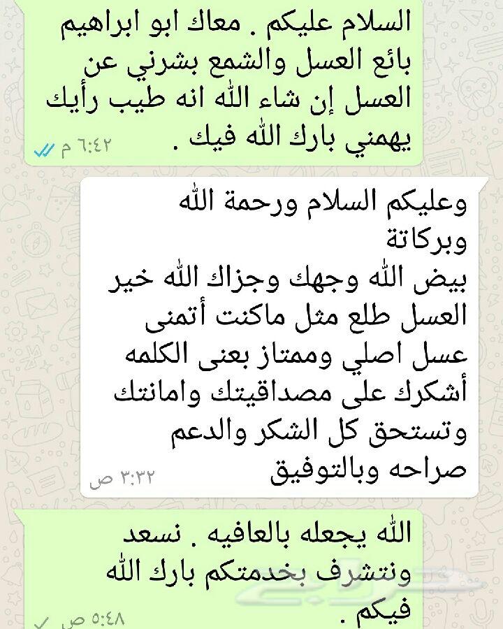 عسل وشمع ابو ابرهيم