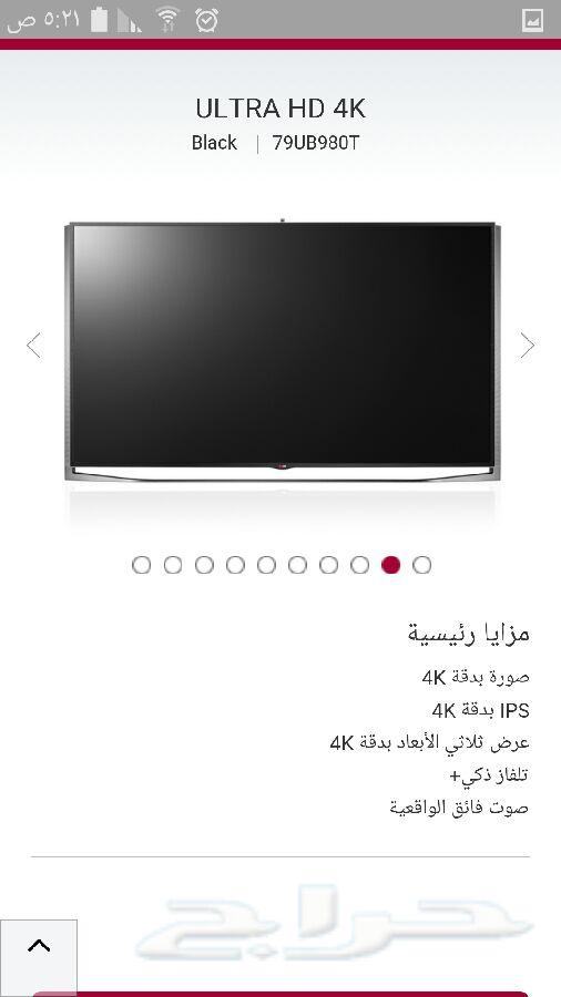 تلفزيون 79 بوصه ال جي عالي الجودة