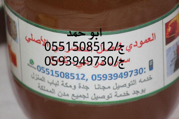 عسل سدر حضرمي دوعني 1438اصلي وذمه (توصيل مجان