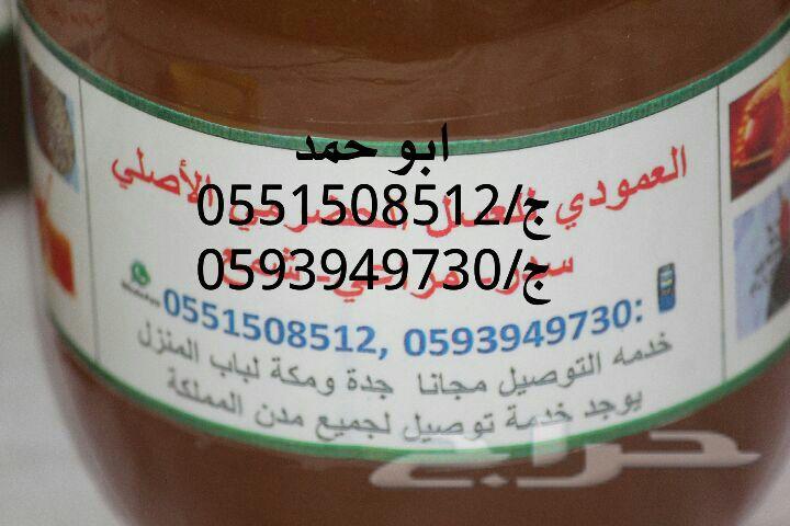 عسل سدر حضرمي1438اصلي وذمه(توصيل مجانا