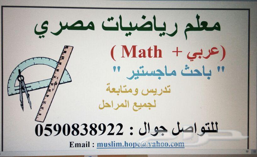 معلم رياضيات ثانوي ومتوسط