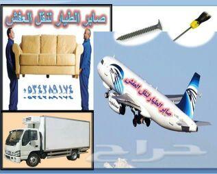 شركة صابر الطيار لنقل الأثاث بالرياض وخارجها