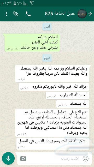 عسل سدر طلح سمره وعسل المتزوجين بمنتجات النحل