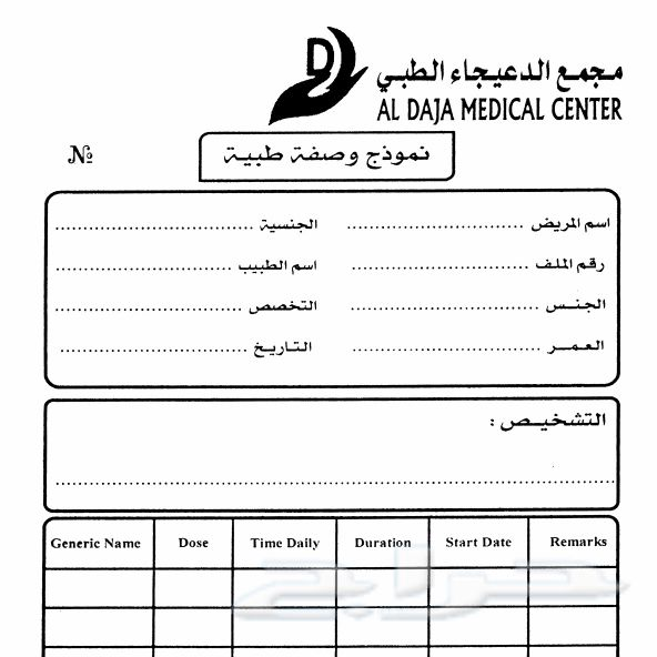 مطبعة طباعة الرياض