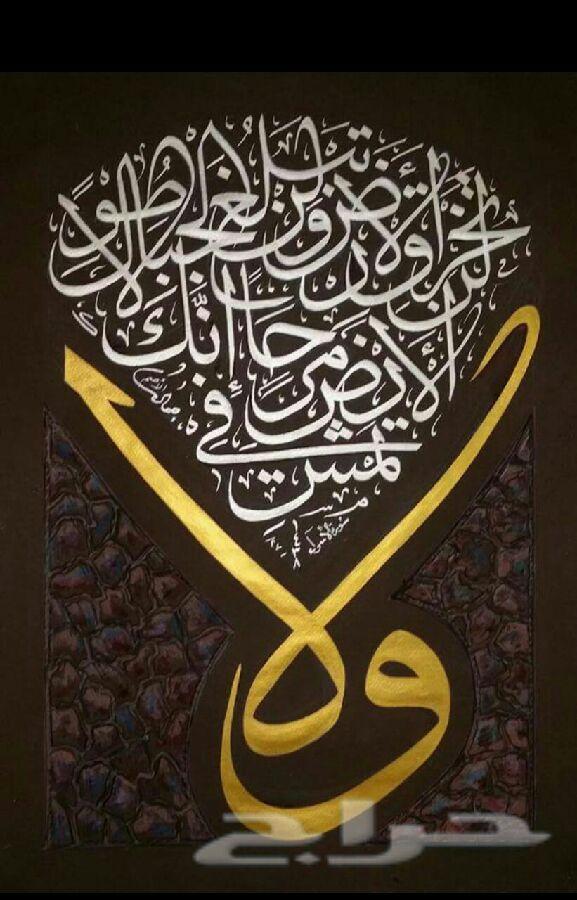خطاط سوري كتابة اسماء للختام والمطبوعات كافة