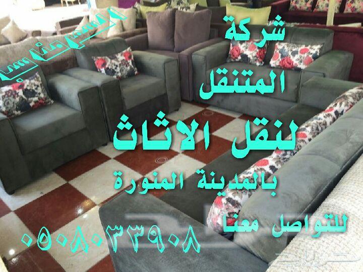 شركة المتنقل لنقل الاثاث بالمدينة المنورة