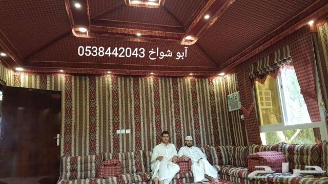 كافة اعمال بيوت شعر مشبات نار مجالس عربية